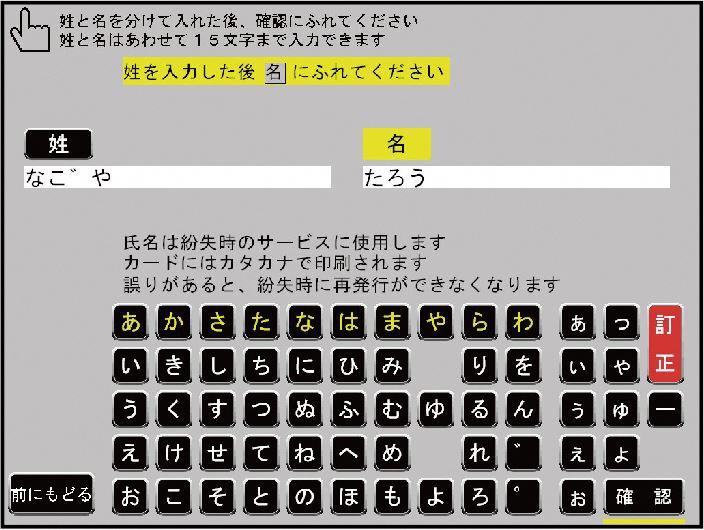 名古屋 地下鉄 定期